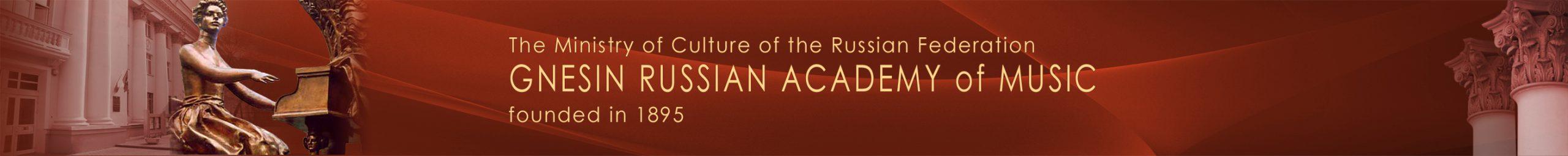 Gnesin Russian Academy of Music